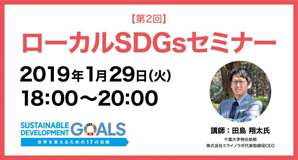 SDGs_seminar_02